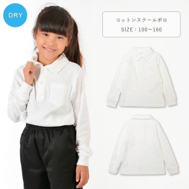 吸水速乾コットンスクールポロシャツ長袖 男の子 女の子 白 100-160cm 10400 【TA】