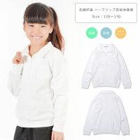 ハーフジップ長袖体操服男の子女の子白120-170cm12300【TA】