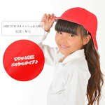 メッシュタイプ日除けたれ付き赤白帽子/男の子/女の子/赤/白/54-58cm/12600