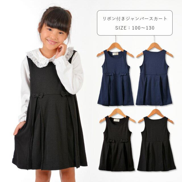 ジャンパースカート 女の子 黒/紺 100-130cm 749100 【TA】
