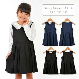 96461cc92b4f5 ジャンパースカート 女の子 黒 紺 100-130cm 749100  TA