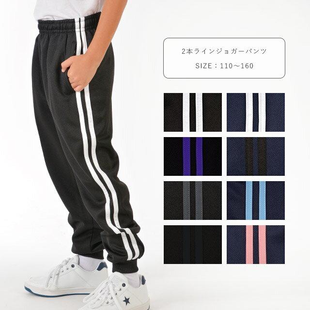 BB-RUSH 2本ラインジョガーパンツ 男の子 女の子 黒/紺 110-160cm gz-159 【BB】