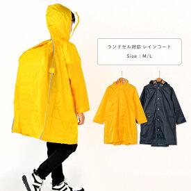 レインコート 男の子 女の子 紺/黄 M-L 14000 【TA】
