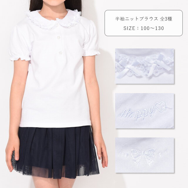 半袖コットンフォーマルブラウス 女の子 白 100-130cm 743006 【TA】
