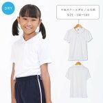吸汗速乾女児用スクールポロシャツ半袖女の子白100-160cm9018820【CL】