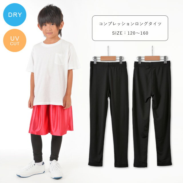 UVカット吸水速乾コンプレッションロングタイツ 男の子 女の子 黒 130-160cm 9619080 【CL】