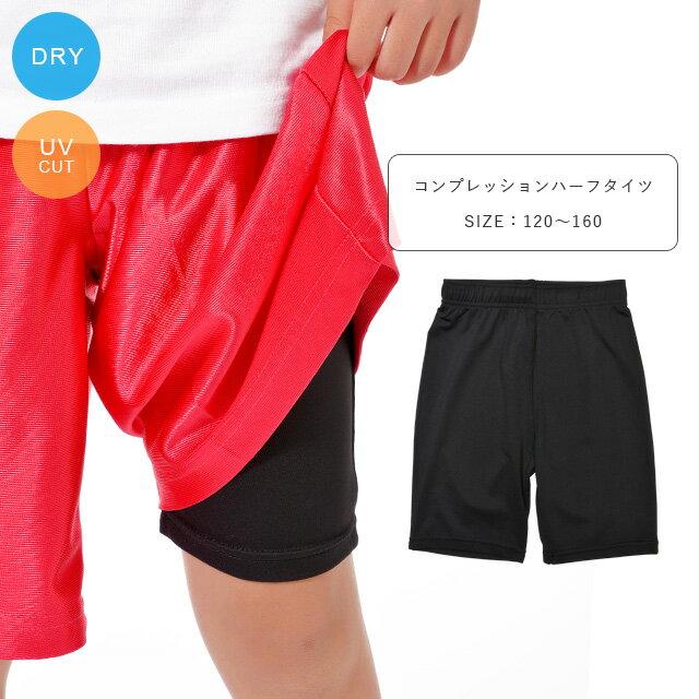 UVカット吸水速乾コンプレッションハーフタイツ 男の子 女の子 黒 130-160cm 9619100 【CL】