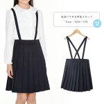 丸洗いできる学生服スカート女の子紺120-170cm16000【TA】