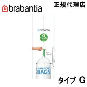 【日本正規代理店】ブラバンシア Brabantia ゴミ袋 ビンライナー 23-30L用 タイプG 20枚入 246265