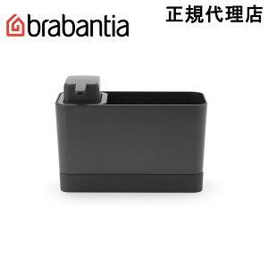 【日本正規代理店】ブラバンシア Brabantia シンク・オーガナイザー・セット ソープ・ディスペンサー付き 収納BOX シンク収納 取り外し可能 ダークグレイ 302602