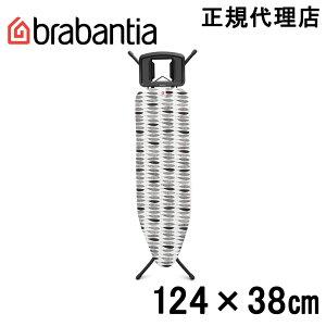 【日本正規代理店】ブラバンシア Brabantia アイロン台 パウリンブラック 124×38cm 108624