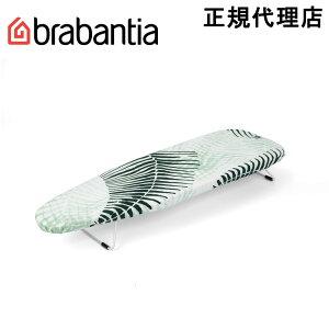 【日本正規代理店】ブラバンシア Brabantia 卓上アイロン台 ファーン・シェーダス 95×30cm 119729