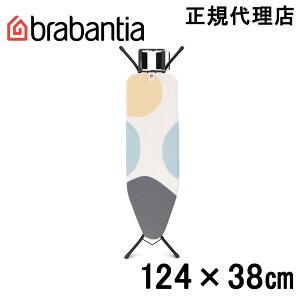 【日本正規代理店】ブラバンシア Brabantia アイロン台 スチームアイロンレスト 124×38cm スプリング・バブル 134289