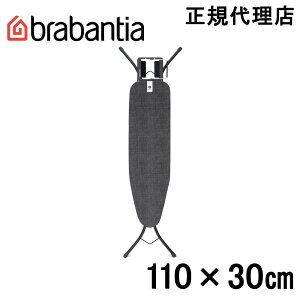 【日本正規代理店】ブラバンシア Brabantia アイロン台 スチームアイロンレスト 110×30cm デニム・ブラック 134944