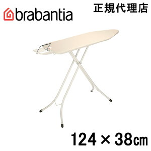 【日本正規代理店】ブラバンシア Brabantia アイロン台 エクリュ/ホワイト 124×38cm 347764