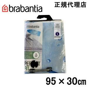 【日本正規代理店】ブラバンシア Brabantia アイロン台カバー アイス・ウォーター Sサイズ 95×30cm 110818