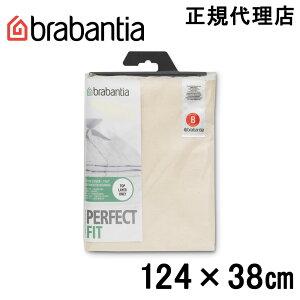 【日本正規代理店】ブラバンシア Brabantia アイロン台カバー エクリュ Bサイズ 124×38cm 175824