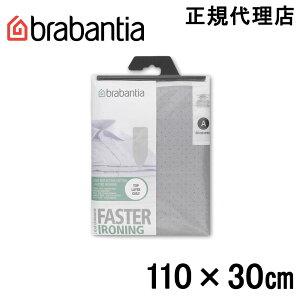 【日本正規代理店】ブラバンシア Brabantia アイロン台カバー シリコン Aサイズ 110×30cm 216800