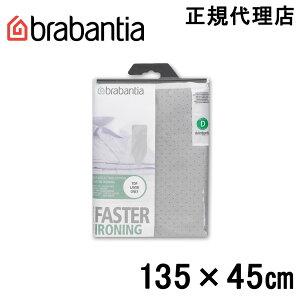 【日本正規代理店】ブラバンシア Brabantia アイロン台カバー シリコン Dサイズ 135×45cm 264528