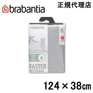 【日本正規代理店】ブラバンシア Brabantia アイロン台カバー シリコン Bサイズ 124×38cm 317705
