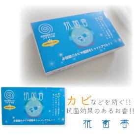 抗菌香 抗菌効果 カビ対策 除菌 消臭 お部屋クリーン お香の力 天然成分100% 日本製 made in Japan