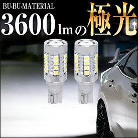 T16 LED バックランプ 物凄く明るい 爆光 12V 2個 ぶーぶーマテリアル