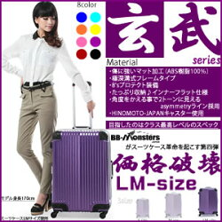 玄武-LMスーツケース、Lサイズ7〜14日用、大型。ダイヤルロックタイプHINOMOTO-JAPAN部品使用YKKファスナー超軽量モデル傷に強いマット加工、TSAロック搭載、消臭抗菌の備長炭ネーム安心の1年間保証つき&送料無料!