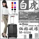 スーツケース キャリーケース キャリーバッグ Mサイズ4〜8日用。HINOMOTO-JAPAN部品使用、極深溝式フレームタイプ鏡面加工、TSAロック搭載、消臭抗菌の備長炭ネーム安心の1年間保証つき&送
