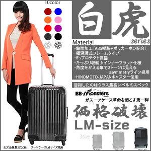 スーツケース キャリーケース キャリーバッグ Suitcase 激安LMサイズ5〜10日用、大型【スーツケース・アウトレット】極深溝式フレームタイプ鏡面加工、TSAロック搭載、日乃本キャスター、HINOM