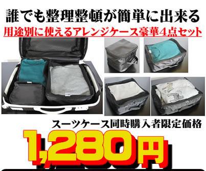 スーツケース内を誰でも簡単にすっきり整理整頓できる、便利なアレンジケース4点セット。消臭、抗菌に効果がある備長炭織りネーム付き