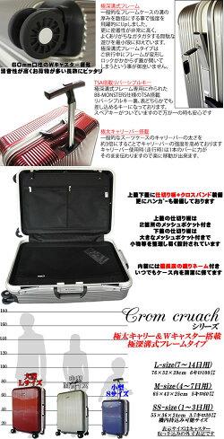 スーツケース、激安Mサイズ4〜7日用、中型。Wキャスター搭載!極太キャリー搭載、極深溝式フレームタイプ鏡面加工、TSAロック搭載、消臭抗菌の備長炭ネーム安心の1年間保証つき&送料無料!