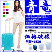 スーツケース、MSサイズ3〜5日用。HINOMOTO-JAPAN部品使用YKKファスナー超軽量モデル傷に強いマット加工、TSAロック搭載、消臭抗菌の備長炭ネーム安心の1年間保証つき&送料無料