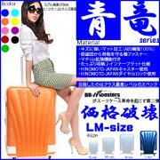 スーツケース、Lサイズ7〜14日用。HINOMOTO-JAPAN部品使用YKKファスナー超軽量モデル傷に強いマット加工、TSAロック搭載、消臭抗菌の備長炭ネーム安心の1年間保証つき&送料無料