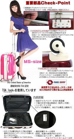 スーツケース、MSサイズ3〜5日用。HINOMOTO-JAPAN部品使用YKKファスナー超軽量モデル鏡面加工、TSAロック搭載、消臭抗菌の備長炭ネーム安心の1年間保証つき&送料無料