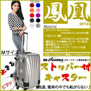 【アウトレット】1年間保証つき&送料無料!スーツケース キャリーケース キャリーバック トランクケース 旅行カバン キャスターストッパー付き 激安Mサイズ HINOMOTO-JAPAN部品使用 極深溝
