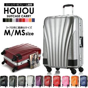 スーツケース キャリーケース キャリーバック トランクケース 旅行カバン キャスターストッパー付き 激安 Mサイズ(4泊 5泊 6泊 7泊 8泊)HINOMOTO-JAPAN部品使用 極深溝式フレームタイプ鏡面加 T