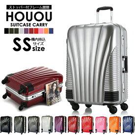 スーツケース キャリーケース キャリーバッグ ストッパー付 キャスターストッパー付き 機内持ち込み 激安SSサイズ1〜3日用、機内持込。HINOMOTO-JAPAN部品使用、極深溝式フレームタイプ鏡面加工、TSAロック搭載、消臭抗菌の備長炭ネーム安心