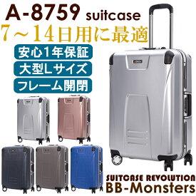 【送料無料】スーツケース キャリーケース キャリーバック トランクケース 旅行カバン Lサイズ7泊〜14泊用スーツケース大型!Wキャスター搭載!フレームタイプ加工ハーフミラー・マット加工、TSAロック搭載スーツケース 大容量 おしゃれ A-8759 Lサイズ