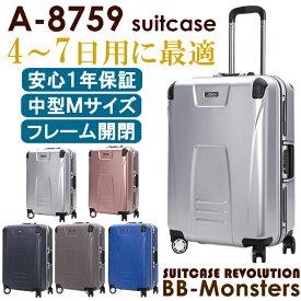 【送料無料】スーツケース キャリーケース キャリーバック トランクケース 旅行カバン Mサイズ4泊〜6泊用スーツケース小型!Wキャスター搭載!フレームタイプ加工ハーフミラー・マット加工、TSAロック搭載スーツケース おしゃれ A-8759 Mサイズ