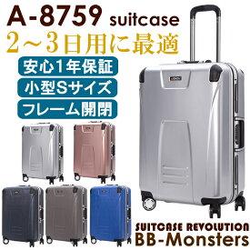【送料無料】スーツケース キャリーケース キャリーバック トランクケース 旅行カバン Sサイズ1泊〜3泊用スーツケース小型!Wキャスター搭載!フレームタイプ加工ハーフミラー・マット加工、TSAロック搭載スーツケース おしゃれ A-8759 Sサイズ