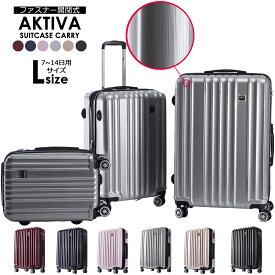【クーポン発行中】スーツケース キャリーケース キャリーバッグ AKTIVA アクティバ lサイズ Wキャスター 大型 軽量 ファスナー開閉