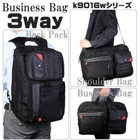 3WAY ビジネスバッグ バックパック ショルダーバッグ K9016W