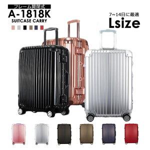 A1818K L/LMサイズ スーツケース キャリーケース キャリーバッグ フレーム