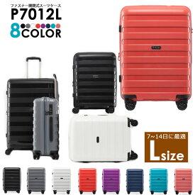 P7012L スーツケース lサイズ 大型