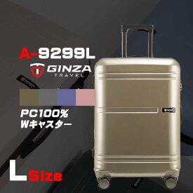 53bd3ed5f7 スーツケース 大型 lサイズ キャリーバック 大容量 A-9299L