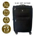 スーツケース ソフト キャリーバッグ キャリーケース 旅行カバン 大型 Wキャスター L サイズ 送料無料 TSAロック 6日〜10日 あす楽 B-401-L