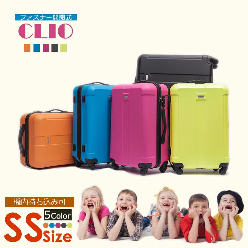 【アウトレット】スーツケース 機内持ち込み CLIO-SS(クレイオ) [ スーツケース 機内持ち込み キャリーケース キャリーバッグ かわいい 小型 軽量 送料無料 S]