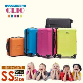 【クーポン発行中】アウトレット スーツケース 機内持ち込み CLIO-SS(クレイオ) [ スーツケース キャリーケース キャリーバッグ かわいい 小型 軽量 送料無料 S]
