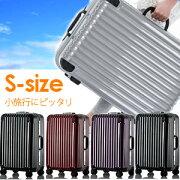 スーツケースSサイズ2〜4日用小型