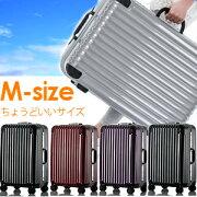 スーツケースMサイズ4〜8日用中型